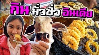 กินมั่วซั่ว นมวัวต้มอินเดีย ณ ไจซาลเมอร์| Street Food Jaisalmer, India