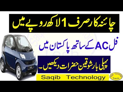 China Motor Car Just 1 Lakh Rupees Only New Offer In Pakistan Watch Now