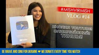 #mishvirmish VLOG #14