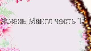 """Комикс фнаф """" Жизнь Мангл """" часть 13."""