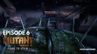 "ЗАЧИЩАЮ ПРИЧАЛ, БРАТ БОДИН. ""Mutant Year Zero: Road to Eden"" №6"