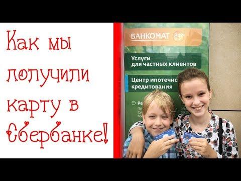 Как детям получить банковскую карту