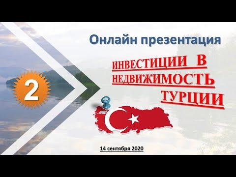 2020-09-14 ZOOM Инвестиции в недвижимость Турции - Жилой комплекс EVRO RESIDENTCE 16 район Махмутлар