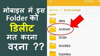 What is Android Folder in Mobile ? What Happens if We delete This Android Folder ?? - Download this Video in MP3, M4A, WEBM, MP4, 3GP