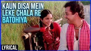 Kaun Disa Mein Leke Chala Re Batohiya | Lyrical   - YouTube