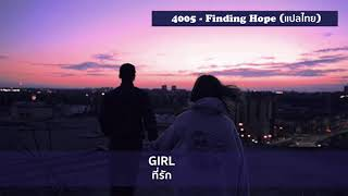 [THAISUB] Finding Hope - 4005  แปลเพลง
