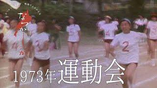 1973年 運動会【なつかしが】