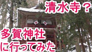 清水寺?多賀神社冷たい岩清水を飲む!!パワースポット冬Ver