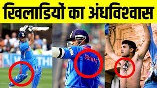 भारतीय क्रिकेटर्स और उनके अंधविश्वास 🏏 Indian Cricketers and Their Superstitions | Live Hindi