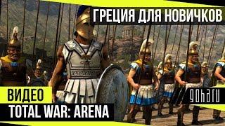 Total War: Arena - Греция для новичков