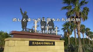大村の道(長崎県観光)