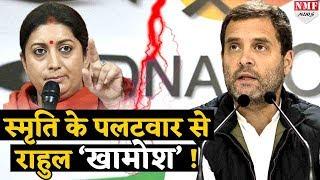 Modi को मिले Award से 'चिढ़े' Rahul पर Smriti का  पलटवार !