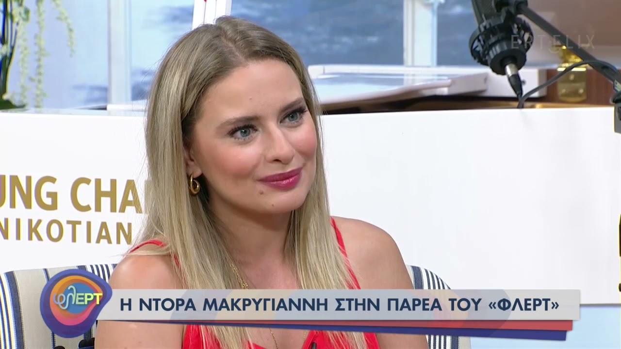 Η Ντόρα Μακρυγιάννη στην παρέα του «φλΕΡΤ»   01/07/2021   ΕΡΤ