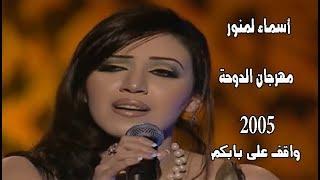 تحميل اغاني أسماء لمنور تغني أغنية واقف على بابكم من حفل مهرجان الدوحة الغنائي 2005 MP3
