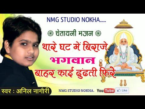 thaare ghat me viraje bhagwan