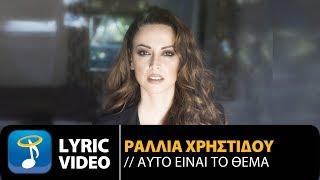 Ραλλία Χρηστίδου - Αυτό Είναι Το Θέμα   Rallia Christidou - Afto Ine To Thema (Official Lyric Video)