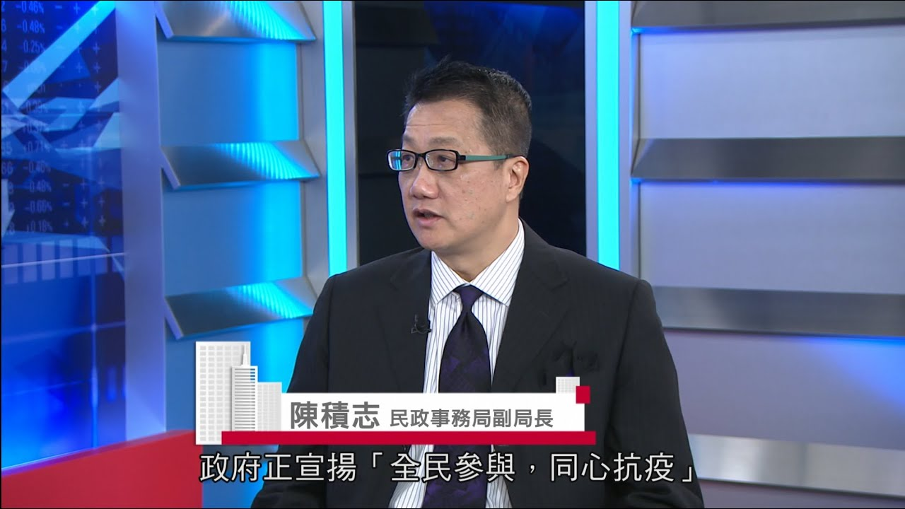 Under Secretary for Home Affairs Jack Chan | HK Open TV (Cantonese) (31.3.2020)
