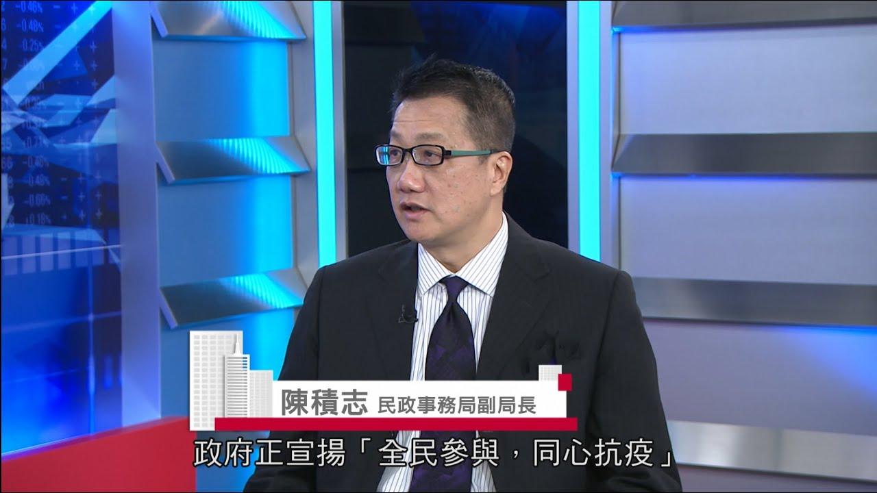 民政事务局副局长陈积志| 香港开电视| 八时恭候 (31.3.2020)