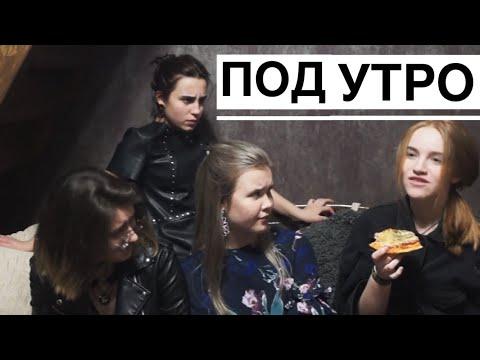 ОПЕН КИДС - ПОД УТРО (пародия)// долгожданное видео