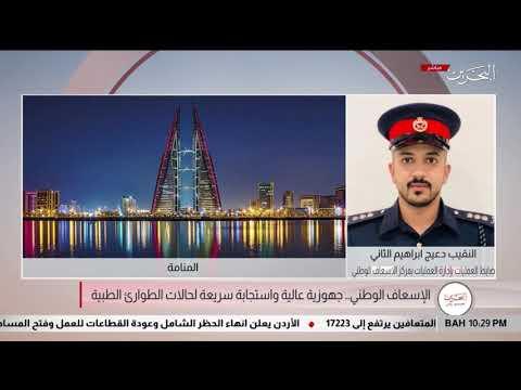 الإسعاف الوطني .. جهوزية عالية واستجابة سريعة لحالات الطوارئ الطبية 2020/6/4