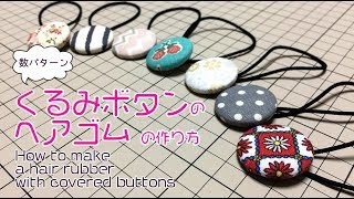 DIY くるみボタンのヘアゴムの作り方 How To Make Covered Button's Hair Rubber|Hoshimachi