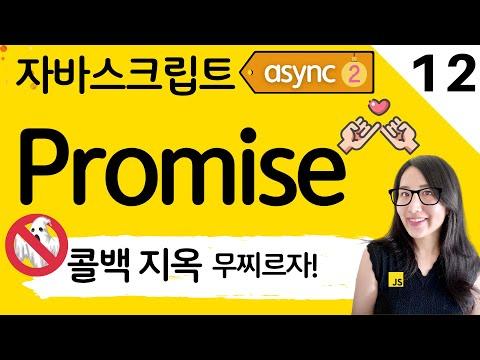 자바스크립트 12. 프로미스 개념부터 활용까지 JavaScript Promise | 프론트엔드 개발자 입문편 (JavaScript ES6)