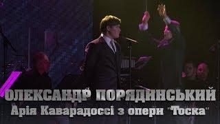 Олександр Порядинський - Арія Каварадоссі з опери '' Тоска '