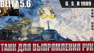 WoT Blitz - Три боя на AMX M4 45. Выпрямляй руки правильно - World of Tanks Blitz (WoTB)
