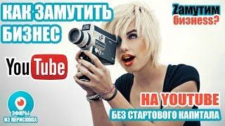 Как заработать 105 долларов на You Tube
