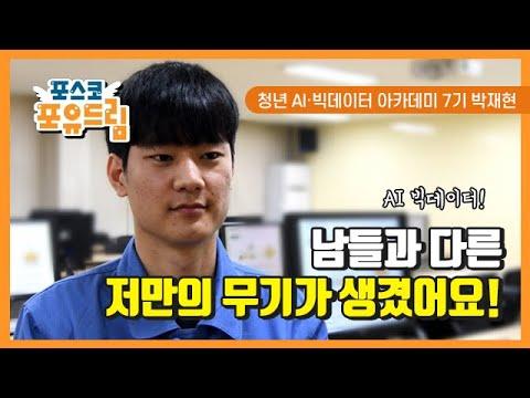 취창업 성공 인터뷰 영상 6탄(청년AI빅데이터 아카데미, 포스코 입사)