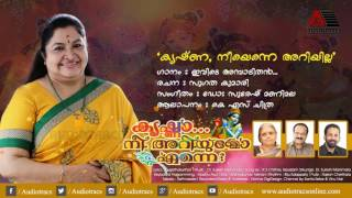 Ivide Ambadithan...( Krishna, Neeyenne Ariyilla) L K S Chithra