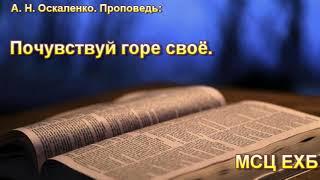 """""""Почувствуй горе своё"""". А. Н. Оскаленко. МСЦ ЕХБ."""