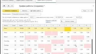 Создание графиков работы - курс по ЗУП 3.0 - 1С:Учебный центр №1
