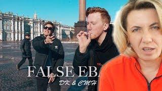 Мама Туся смотрит CMH x DK - FALSE EBALO (FLESH & LIZER cover)