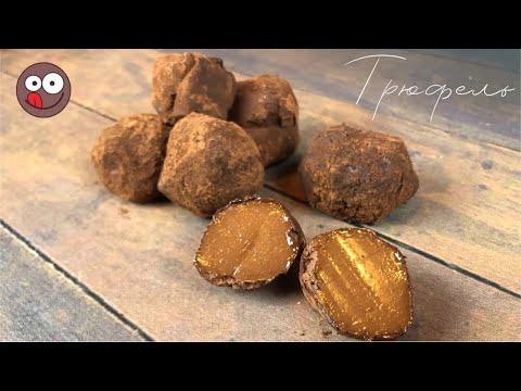 ⭐Как сделать шоколадные конфеты: простой рецепт трюфелей ⭐ Chocolate truffles