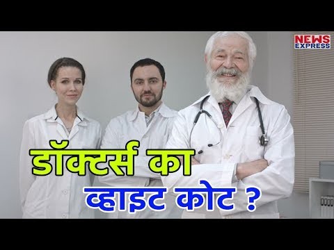 mp4 Doctors Coat Name, download Doctors Coat Name video klip Doctors Coat Name