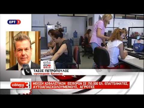 Mείωση ασφαλιστικών εισφορών σε 250.000 ελεύθερους επαγγελματίες, αγρότες   13/11/18   ΕΡΤ