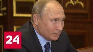Путин: лучшая подготовка к выборам - активнее решать проблемы граждан - Россия 24