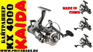 Катушка с байтраннером kaida kw 3000