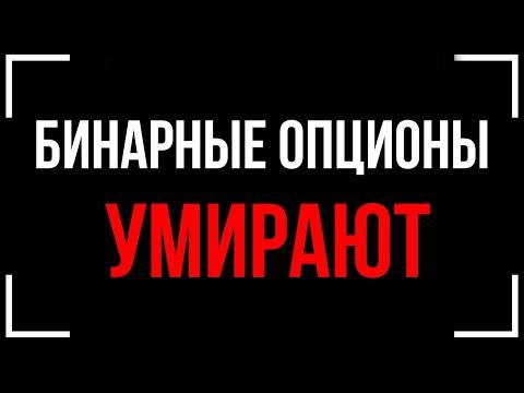 Юрий михеев бинарные опционы