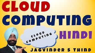 Cloud Computing - क्लाउड कम्प्यूटिंग - Video 1