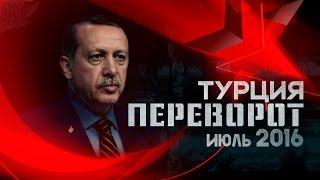 """Фильм-расследование """"Турция. Переворот"""""""