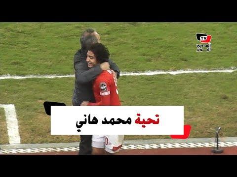 جماهير الأهلي تحي محمد هاني عقب إصابته.. وتحية خاصة لـ«السولية»