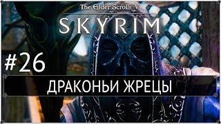 Skyrim: LotD - Драконьи жрецы #26 [На легенде]