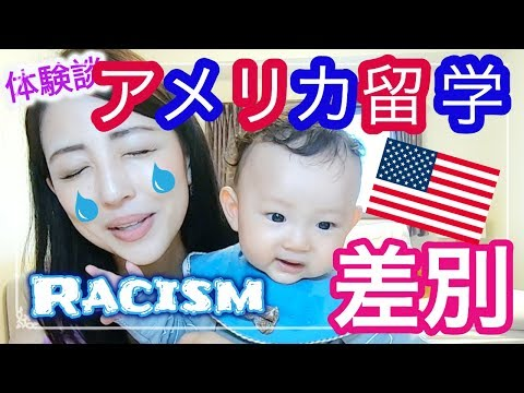 私が受けたアメリカでの人種差別の話。