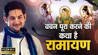 Ramayana || The story of fulfilling Word || Shri Pundrik Goswami Ji Maharaj