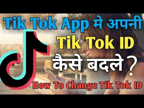 How to Change Tik Tok ID/Username/Name || New Musically Update