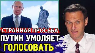 ПУТИН ПРОСИТ ПРОГОЛОСОВАТЬ. Последний День Голосования. Алексей Навальный