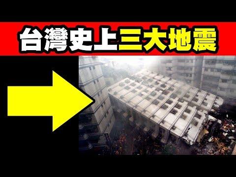 3大台灣史上最嚴重的地震|附真實監視器畫面
