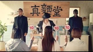 味丹真麵堂 麥可篇+李小龍篇